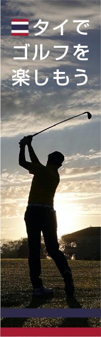 タイでゴルフ